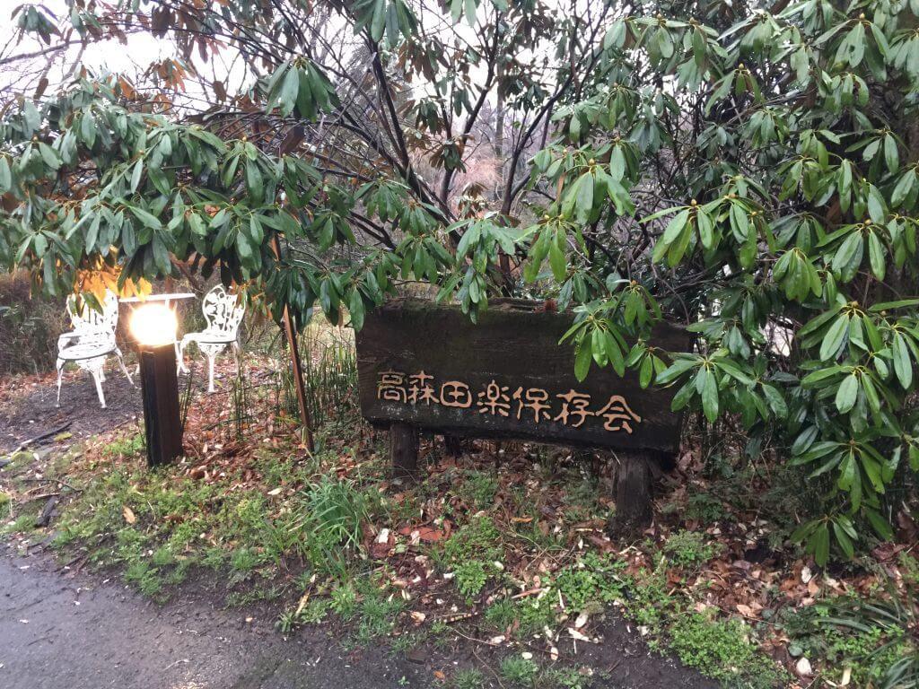 高森田樂保存會