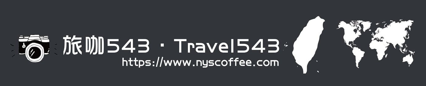 旅咖543.Travel & Coffee
